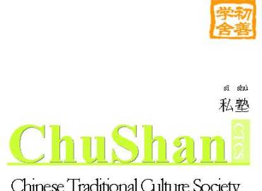 Study Abroad Reviews for ChuShan Institute: Classical Chinese Language & Traditional Culture