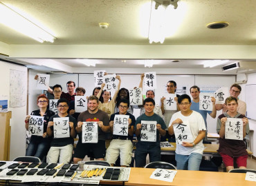 Study Abroad Reviews for Kyoto Japanese Language School (KJLS):  Summer Intensive Course