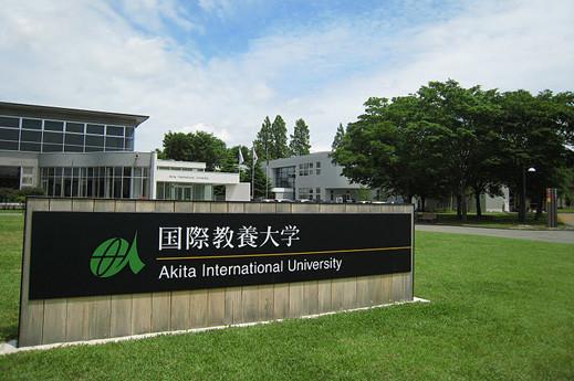 Akita International University | Office for Study Abroad ...