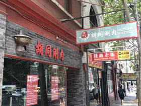 Hotel / Leisure commercial property for lease at 264 Russell Street Melbourne VIC 3000
