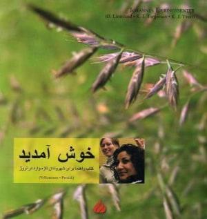 Velkommen: Persisk utgave