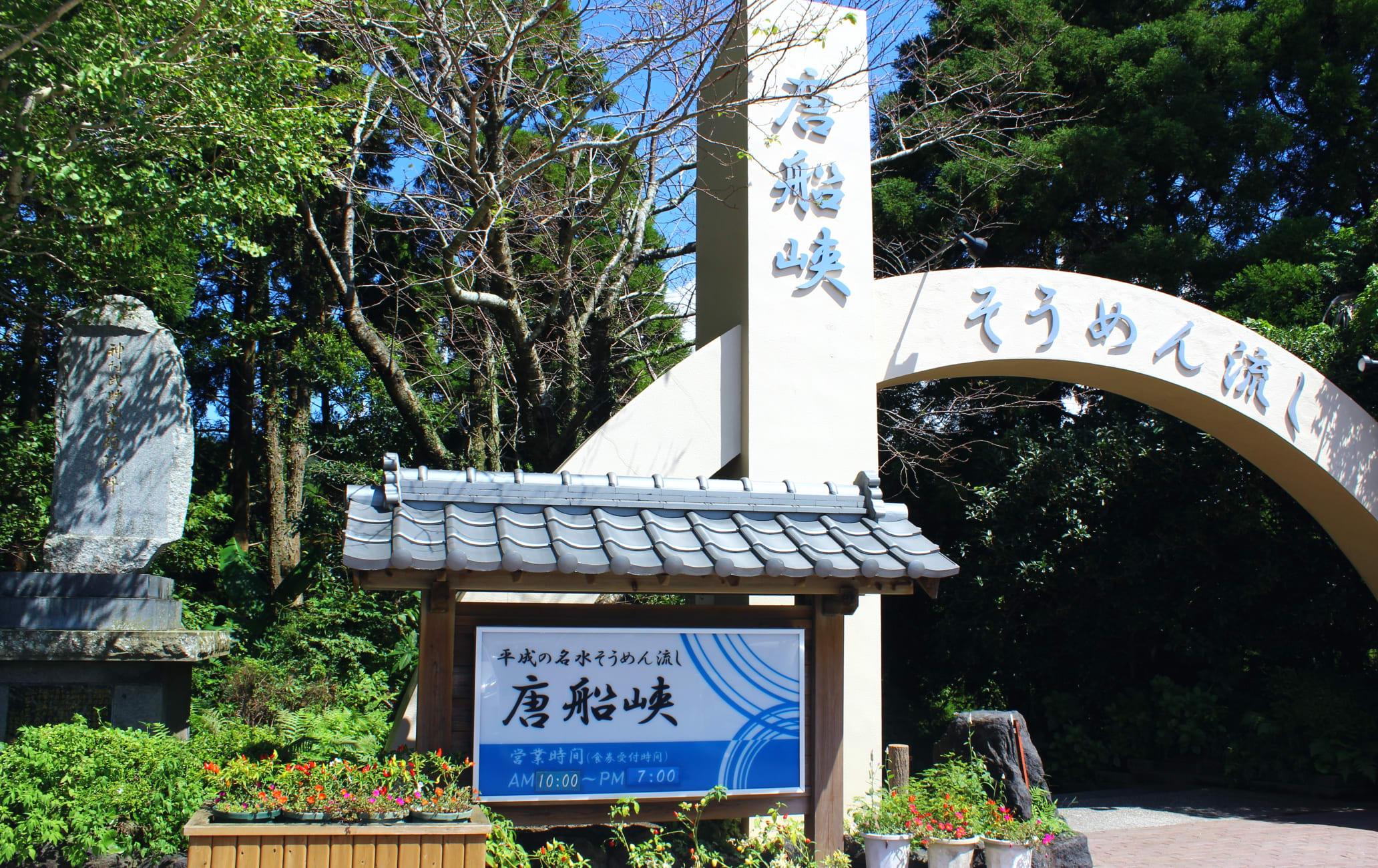 Tosenkyo Somen Nagahi