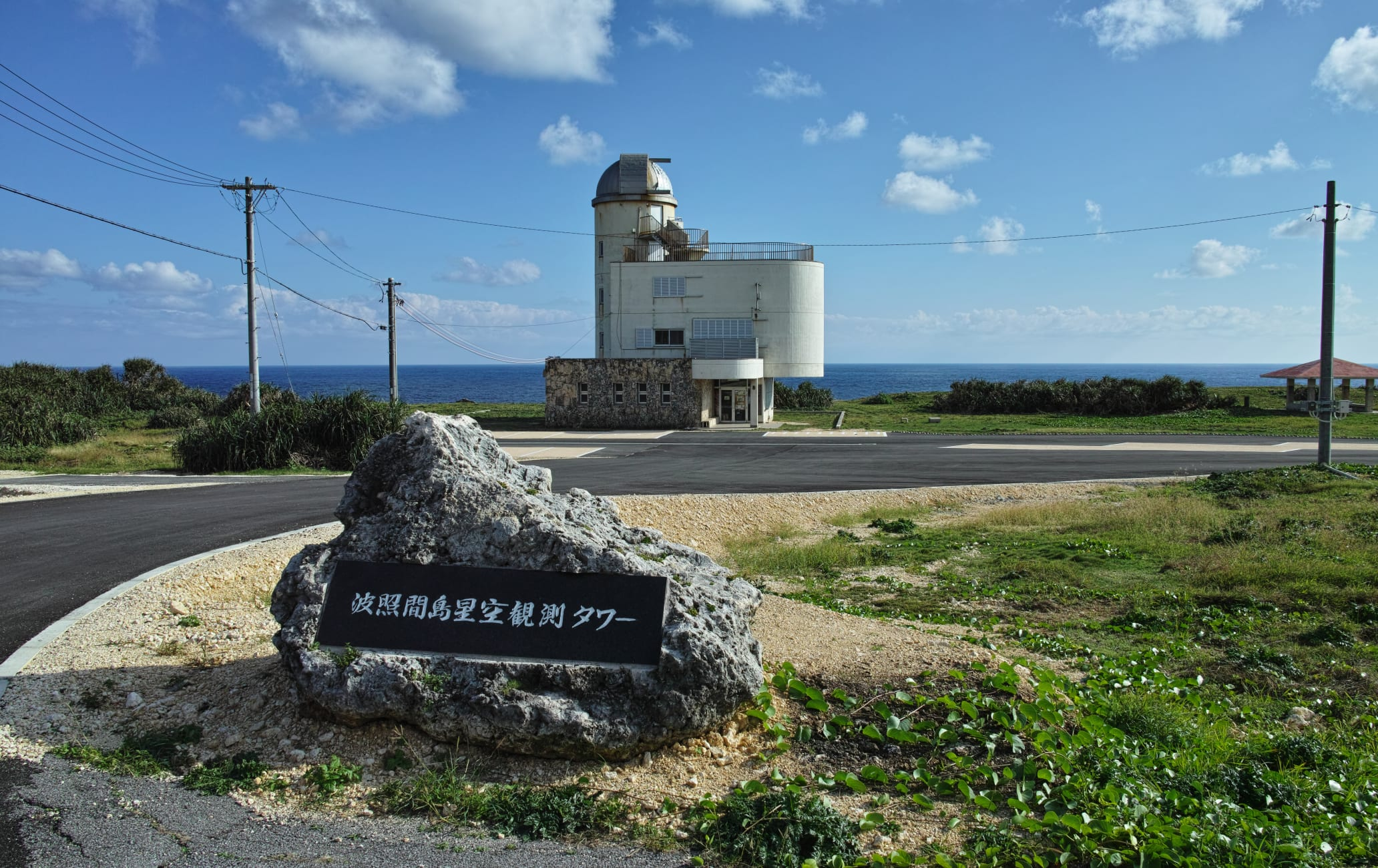 hateruma Astronomical observation tower