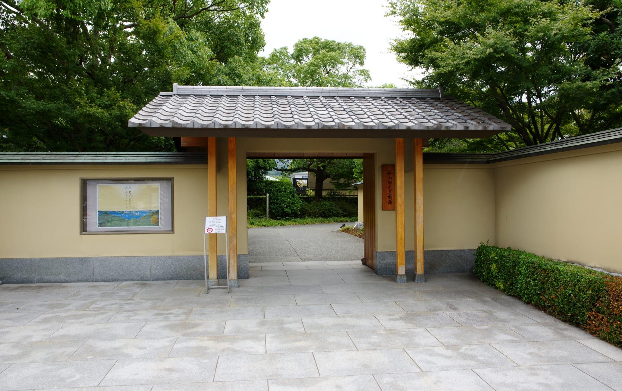 Hirayama Ikuo Museum