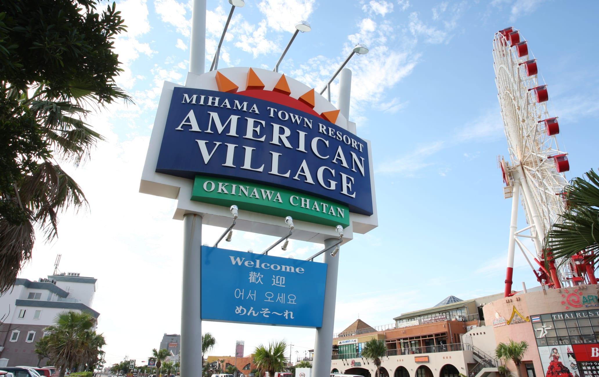 Mihama American Village