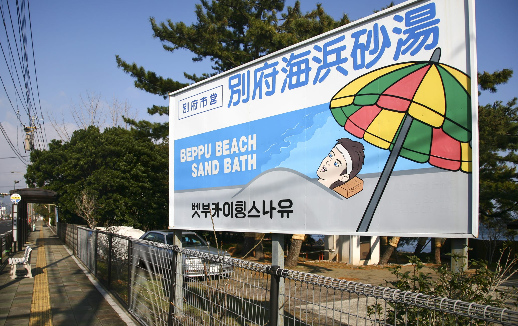 Beppu Beach Sand Bath Municipal Hot Springs