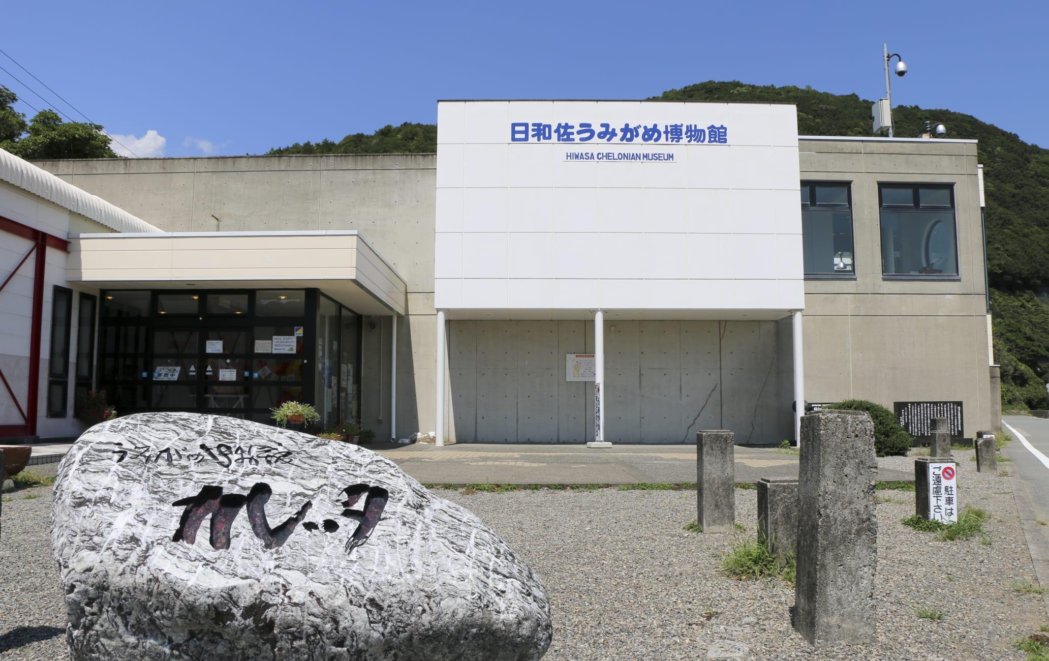 Hiwasa Chelonian Museum CARETTA