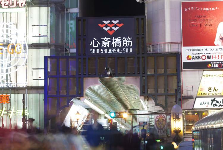 Shinsaibashi-suji Shopping Center