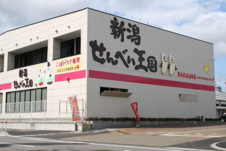 Niigata Senbei Okoku
